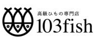 高級ひもの専門店 103fish